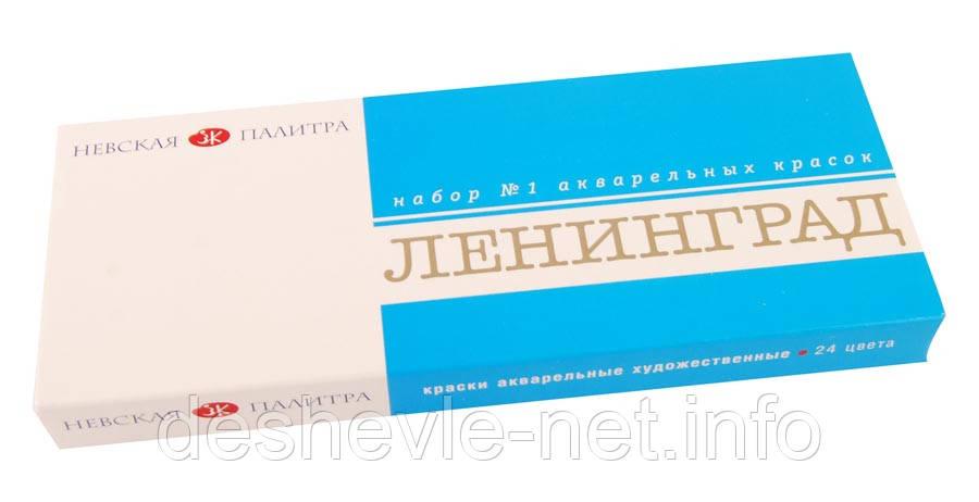 Набор акварельных красок, Ленинград-1, 24 цвета, кювета