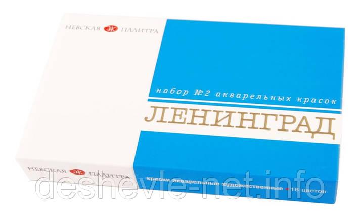 Набор акварельных красок, Ленинград-2, 16 цветов, кювета, фото 2
