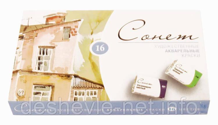Набор акварельных красок, Сонет, 16 цветов, кювета, картон, фото 2