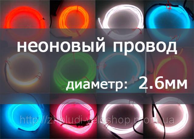 неоновая подсветка для авто    неоновая подсветка днища    неоновая подсветка цена    неоновая подсветка своими руками    неоновая подсветка потолка    неоновая подсветка купить    неоновая подсветка на скутер    светодиодная лента