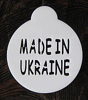 """Кофе - трафарет """"Зроблено в Україні"""""""