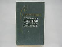 Справочник секретаря первичной партийной организации.