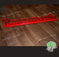 Декоративная надпись из дерева, деревянная табличка