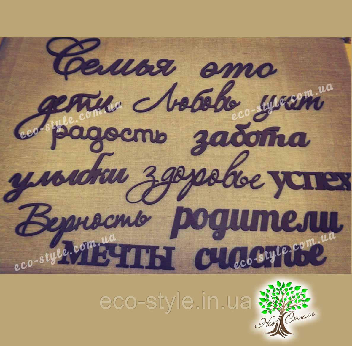 Слова из дерева, декоративные слова, деревянный декор для дома