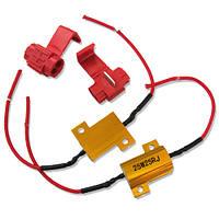 "25W 25Ом(Ω) резистор-""обманка"" для светодиодных ламп"