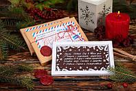 Поздравительное новогоднее письмо-телеграмма. Сувенирный шоколад с нанесением логотипа.