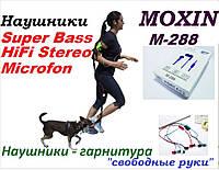 Наушники вакуумные с микрофоном Moxin. Басы, громкий звук.
