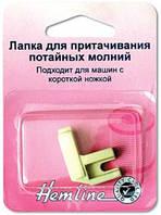 162 Лапка для притачивания потайных молний, пластик