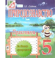 Природознавство. 5 клас. Практикум. Олійник І.В. Вид-во: Богдан