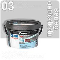 2кг.Ceresit CE 40 aquastatic Эластичный водостойкий цветной шов Природно-Белый 03