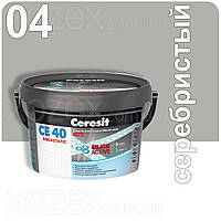 2кг.Ceresit CE 40 aquastatic Эластичный водостойкий цветной шов Серебристый 04