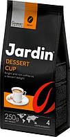Кофе в зернах Jardin Dessert Cup 250 г 909733