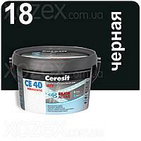 2кг.Ceresit CE 40 aquastatic Эластичный водостойкий цветной шов Черный 18