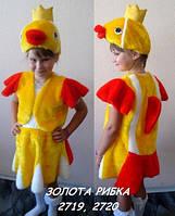 Детский карнавальный костюм Золотой рыбки 6-8 лет
