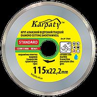 Круг, диск алмазный гладкий КАРПАТИ™ 115x22.23 мм