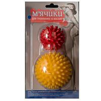 Мячики массажные набор Д58+Д83 (8 и 5 см) Укрпластехнология