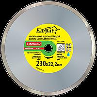 Круг алмазный гладкий КАРПАТИ™ 230x2.4x5x22.23