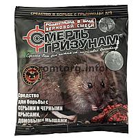 Зерновая приманка от мышей и крыс «СМЕРТЬ грызунам» 150 г