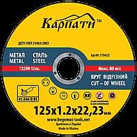 Круг абразивный отрезной 125x1,2x22,23 КАРПАТЫ (Украина) тип 41