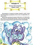 Секрет Васі Кицина. Енелолик, Уфа і Жахоб'як (російською мовою), фото 5