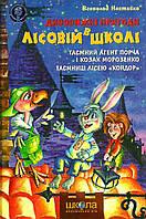 """Таємний агент Порча і козак Морозенко. Таємниці лісею """"Кондор"""""""