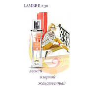 Парфюм Lambre №30, CHANCE – Chanel