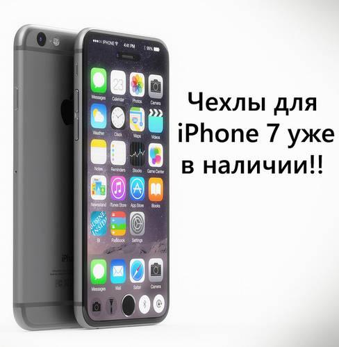 Чехлы для Apple iPhone 7 уже в наличии!!