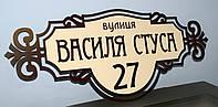 Адресная табличка  фигурная  коричневый + беж, фото 1