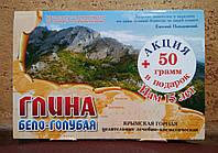 Глина бело - голубая Крымская кембрийская - применяется как наружно, так и внутренне , 500 гр.