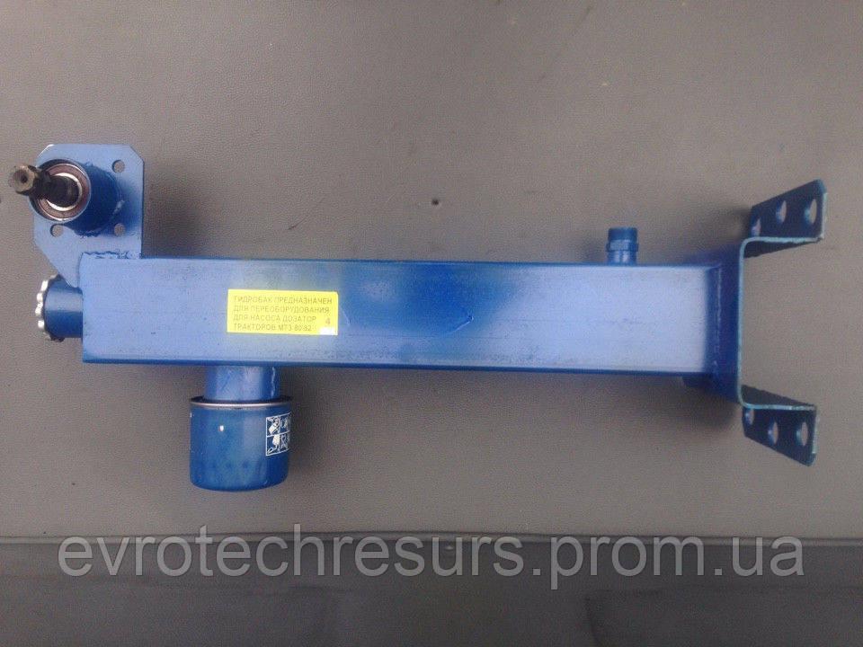Гидробак с кронштейном насоса-дозатора МТЗ-80.82