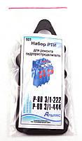 Ремкомплект гидрораспределителя Р-80 (РТИ+прокладки)