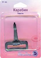 483.38.B Карабин пластиковый,38 мм