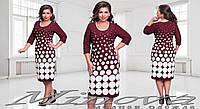 Трикотажное платье Старла(размеры 52-60)