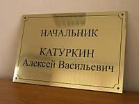 Кабинетные таблички на металле