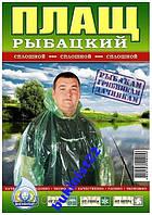 Плащ дождевик накидка РЫБАЦКИЙ Плотный сплошной.