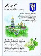 """Блокнот """"Киев-мой любимый город""""  О20288"""