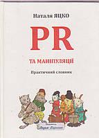 Наталя Яцко PR та маніпуляції. Практичний словник