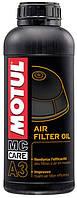 Масло для воздушных фильтров мотоциклов Motul A3 AIR FILTER OIL 1L