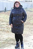 Стильное зимнее пальто полу прилегающего силуэта размеры 52 54 56 58 60 62