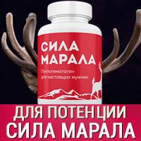 Сила Марала капсулы для потенции из свежей крови маралов! виагра, сиалис