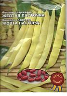 Семена фасоль Желтая ласточка Gold 20г Желтая (Малахiт Подiлля)