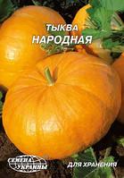 Гигант Тыква Народная 20г. ТМ Семена Укр.