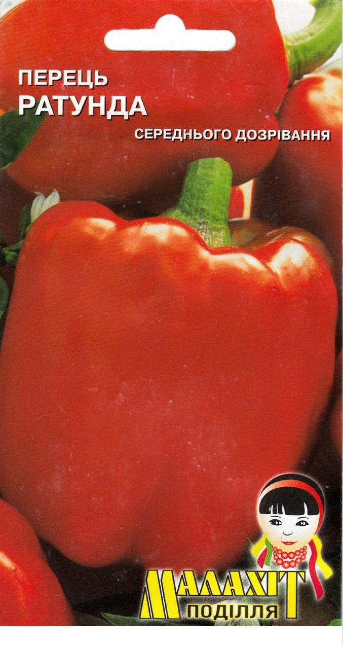 Семена перец сладкий Ратунда 0.1г Красный (Малахiт Подiлля)