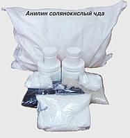 Анилин солянокислый чда
