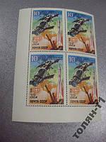 марки сцепка Ссср 1981 10 лет полета орбитальной станции салют