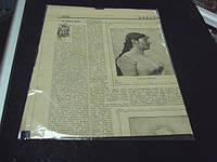 Газета новости дня 1892 год