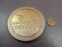 Медаль настольная победителю трудовой вахты