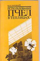 Н.Н.Зарецкий Использование пчел в теплицах