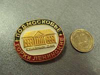 значок Горки ленинские