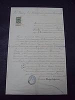 Документ выписка Уманьского костела 1903 год